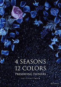 4SEASONS 12COLORS PRESERVING FLOWERS(四季を彩るプリザービングフラワー)